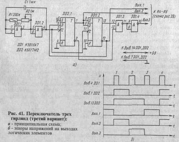 Схема многоканального переключателя на микросхемах.