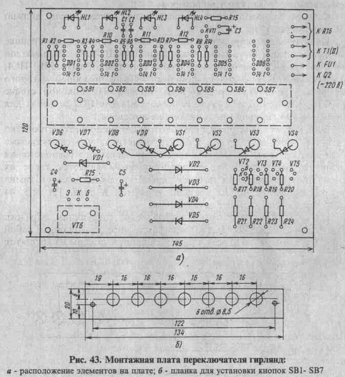 Схемы телевизора корвлл.  Большая часть элементов устройства смонтирована.