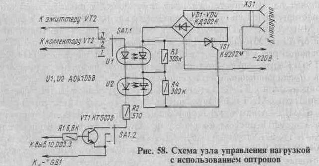 Рис. 59 Схема узла управления нагрузкой (без оптронов).  Вверх.  Рис. 57 Расположение элементов в корпусе реле.