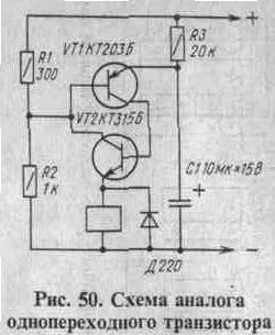 Принципиальная схема Рис4.  Однопереходный транзистор имеет три вывода...
