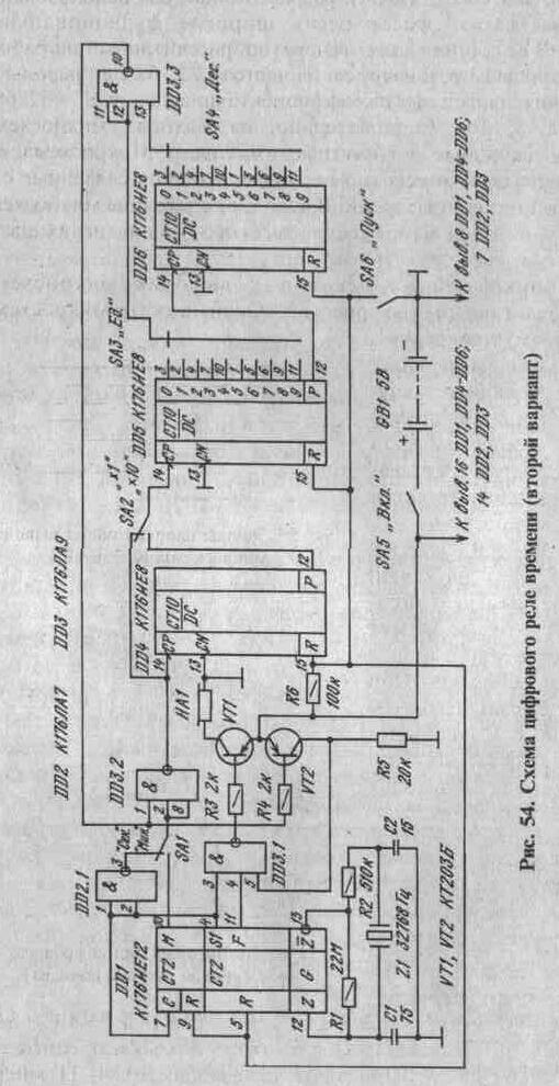 Рис. 54 Схема цифрового реле