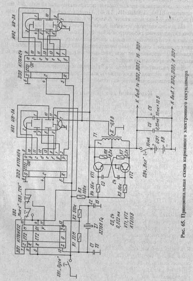 Рис. 65 Принципиальная схема