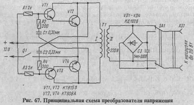 Рис. 67 Принципиальная схема