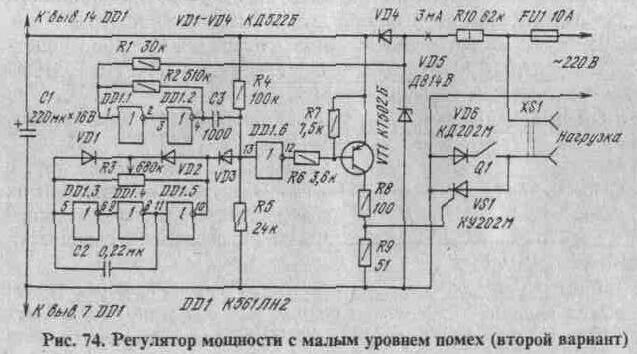 Рис. 6 - Схема регулятора мощности с малым уровнем помех - 2.