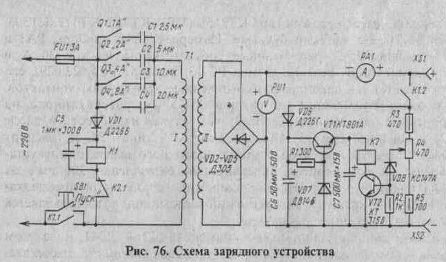 Инженеру-конструктору.  Рис. 75 Упрощенная схема зарядного устройства.