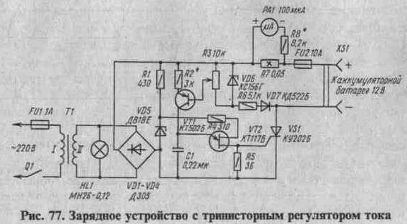 Электрическая схема зарядного устройства .  Значение зарядного тока...