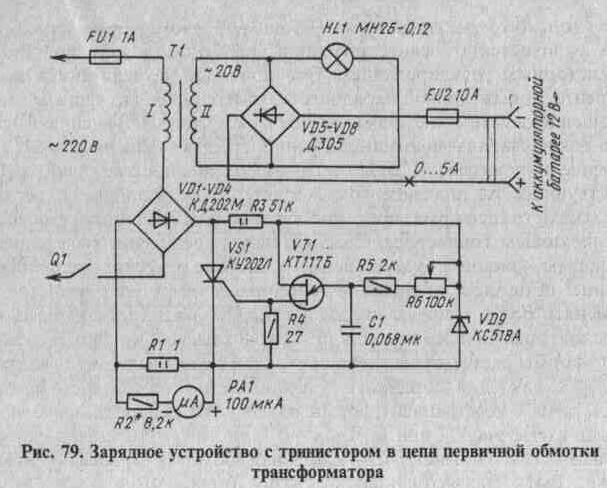Рис 79 lt b gt зарядное устройство lt b gt с тринистором в цепи первичной обмотки lt b gt lt b gt