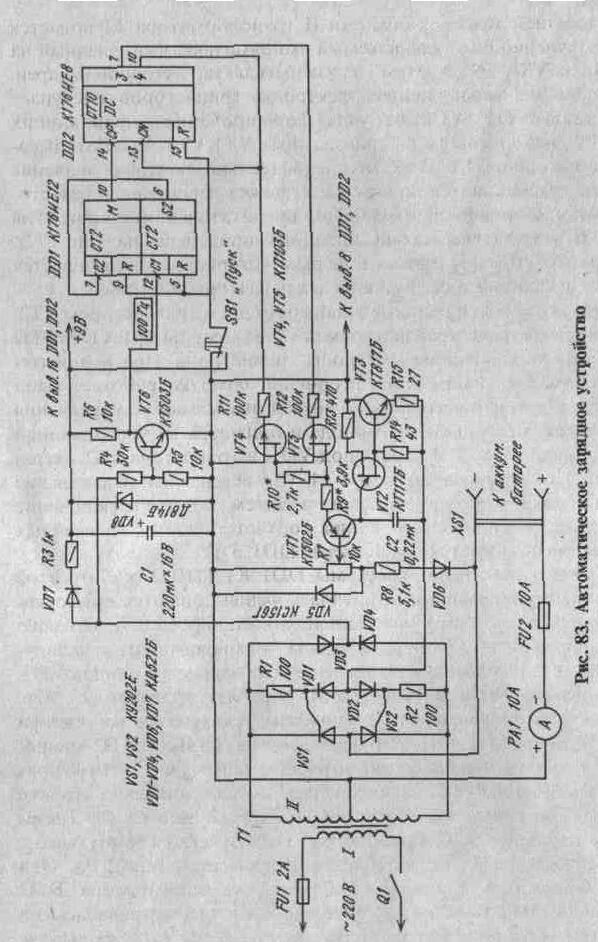 4.8 Устройство для автоматической зарядки и разрядки автомобильных аккумуляторов.  Рис. 82 Монтажная плата зарядного...