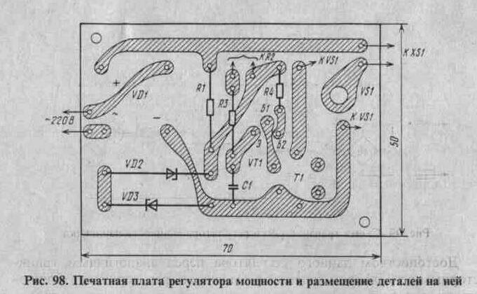 Детали регулятора мощности паяльника можно смонтировать на печатной плате из фольгированного стеклотекстолита (рис...