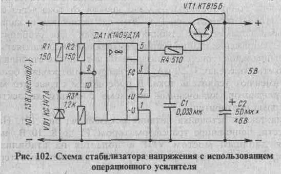 Рис. 102 Схема стабилизатора