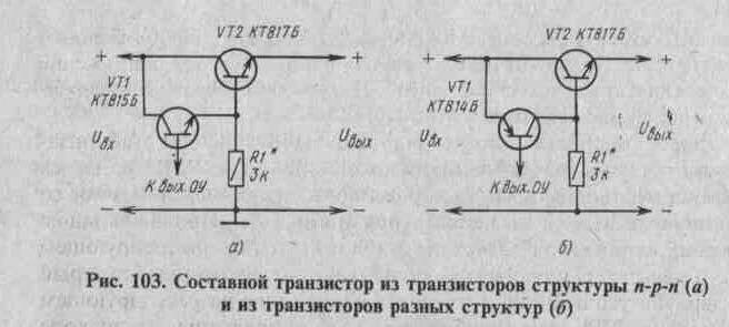Рис. 103 Составной транзистор