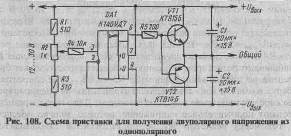 Рис. 106 Схема регулируемого источника напряжения на базе интегрального стабилизатора К142ЕН3А.  Вверх.