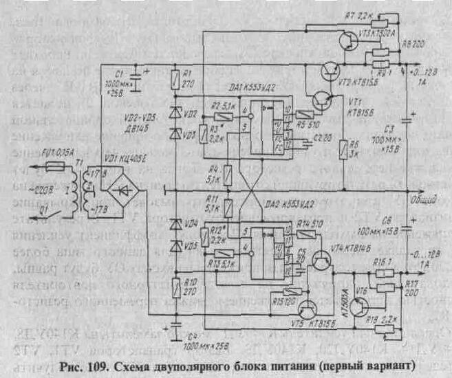 Рис. 109 Схема двуполярного