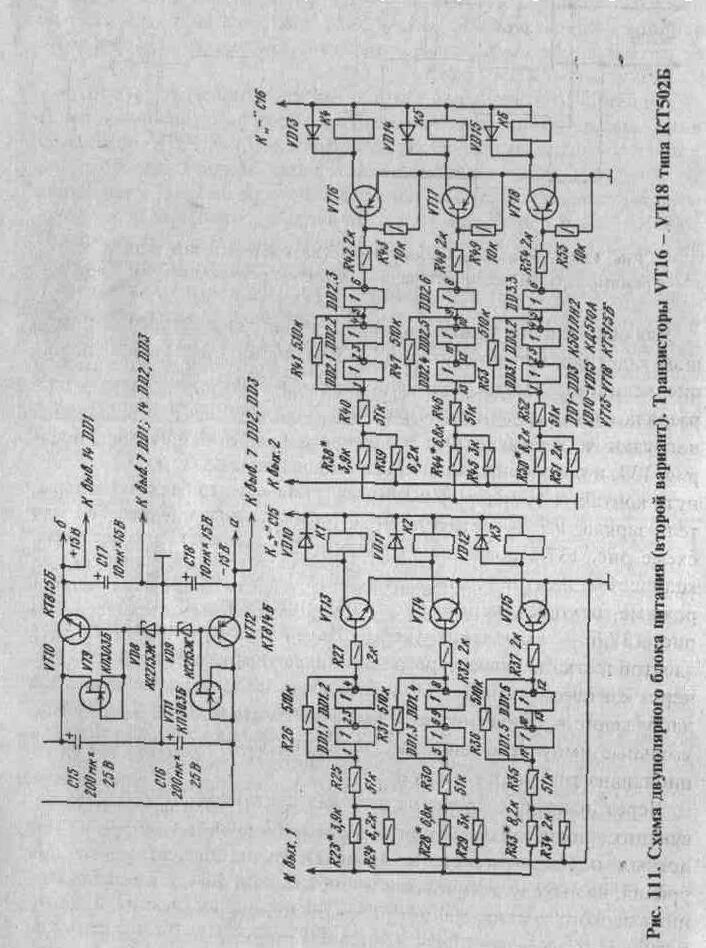 Рис. 111а Схема двуполярного блока питания (второй вариант).  Thumbnail.  Рис. 112 Регулировочная характеристика...