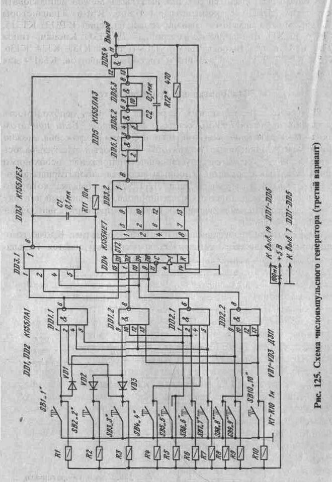 Рис. 123 Схема числоимпульсного генератора (первый вариант).  Вверх.  5.7 Лабораторный трансформатор.