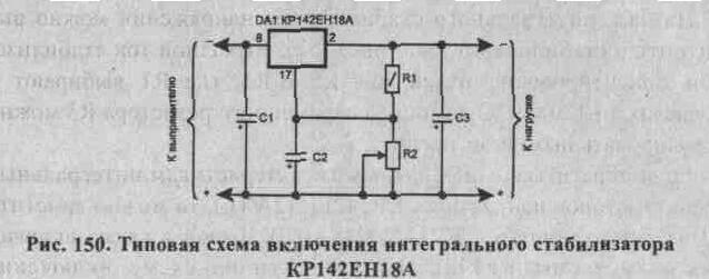 Рис. 150 Типовая схема