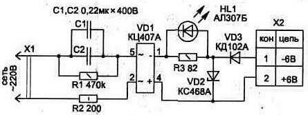 ...Принципиальная схема бестрансформаторного зарядного устройства.